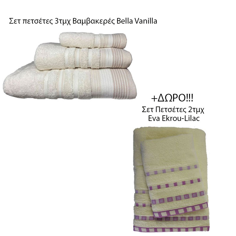 1 Σετ πετσέτες 3τμχ Βαμβακερές 500gr/m2 Bella Vanilla + Δώρο 1 Σετ πετσέτες 2τμχ Eva Ekrou-Lilac (Ύφασμα: Βαμβάκι 100%) – 24home.gr – 1+1-bella-vanilla-eva-ek-lilac
