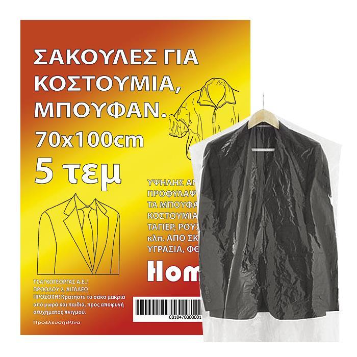 Σακούλες Κουστουμιών Σετ 5τμχ 70×100εκ. (Υλικό: Πλαστικό) – OEM – 81.470