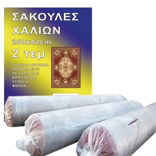 Σακούλες Χαλιών Σετ 2τμχ 250x42εκ. (Υλικό: Πλαστικό) - OEM - 81.546
